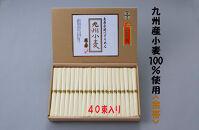 島原手延素麺九州小麦 2kg詰め
