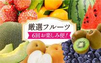 【ポイント交換専用】南島原市【厳選フルーツ】6回お楽しみ便!