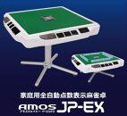 家庭用全自動麻雀卓 AMOSJP-EX