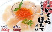 醤油いくら(200g)と刺身用冷凍ほたて貝柱(400g)セット<森水産加工業協同組合>