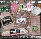YG08-10創業昭和3年★手作りにこだわったハムセット(人気のハム他9種類)