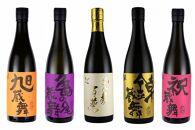 竹野酒造 特選地酒5本セット 720ml(大吟醸入)