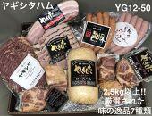 YG12-50創業昭和3年★手作りにこだわったハムセット(2.5㎏以上!!厳選された味の逸品7種類
