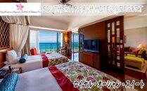 サザンビーチホテル&リゾート沖縄プレミアムロイヤルオーシャンスイート 2名様ご利用(朝食付)