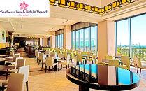 サザンビーチホテル&リゾート沖縄レイール ランチブッフェ券(平日)3名様