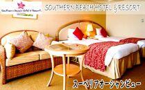 サザンビーチホテル&リゾート沖縄スーペリアオーシャンビュー ツイン2名様ご利用(朝食付)
