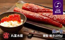 【丸富水産】北海道産銀聖筋子(500g)