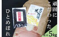 令和2年産【精米】ひとめぼれ5kgと古代米 頑固にこだわった天日乾燥米<食菜のふるさと>