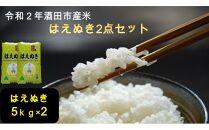 令和2年産 プロが選んだ美味しいお米 はえぬき 10kg(5kg×2袋)<野川ファーム>