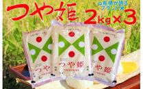令和2年産 特別栽培米つや姫 6kg(2kg×3袋)<庄内米穀>