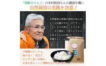 令和2年産 自然栽培米 ひとめぼれ玄米 3kg<アイレッツ>