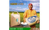 令和2年産 自然栽培米 つや姫玄米 3kg<アイレッツ>