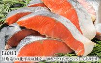 紅鮭・いくら・紅葉子(たらこ)セット