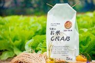 かに殻肥料で造る 特別栽培 丹後コシヒカリ【お米CRAB】