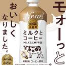 【小岩井】ミルクとコーヒー(500mlペットボトル×24本)