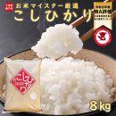 千葉県産こしひかり 8kg