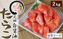 元祖 白醤油たらこ 切子 2kg(業務用)