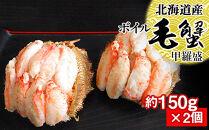 【北海道産】ボイル毛蟹甲羅盛(約150g×2個)<上平水産>