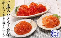 〈佐藤水産〉ご飯のおとも3種④鮭ルイベ・手まり筋子・いくらの鮭魚卵
