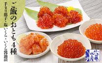 〈佐藤水産〉ご飯のおとも4種⑤◇鮭ルイベといくら・筋子3種