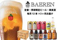 ベアレン醸造所 ビール・果実酒 飲み比べ定期12本セット 3ヶ月お届け