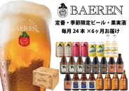 ベアレン醸造所 ビール・果実酒 飲み比べ定期24本セット 6ヶ月お届け