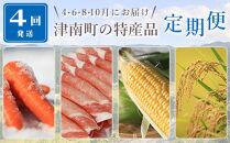津南町の特産品定期便 全4回発送(2021年4・6・8・10月お届け)セットA