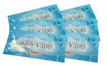 島の駅みやこ商品券(3,000円分)