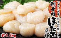 ホタテの旨味・甘さが堪能できる貝柱・刺身用(約1.2㎏)<森水産加工業協同組合>
