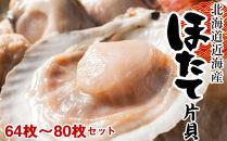 北海道近海産ほたて片貝64枚~80枚のセット<森水産加工業協同組合>