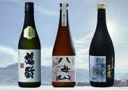 南魚沼3蔵高級純米大吟醸セット(720ml×3本)