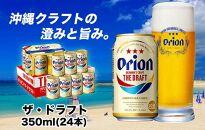 オリオンザ・ドラフト(350ml・24本)