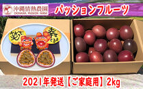 【沖縄情熱農園】 ご家庭用 PassionateRuby2kg(農家直送)