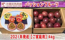 【沖縄情熱農園】 ご家庭用 PassionateRuby4kg(農家直送)