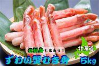 【2社合同】大容量!お刺身でも食べられる!!生冷凍本ズワイガニ【500g×10袋】合計5.0kg(北海道・ロシア産)