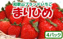 まりひめ(秀品)たっぷり4パック(約1Kg)【紀州グルメ市場】【2021年発送!完熟いちご】