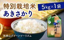 あわら市産あきさかり特別栽培米5kg(5kg×1)