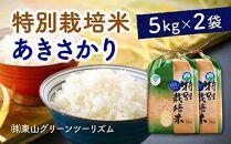あわら市産あきさかり特別栽培米10kg(5kg×2)