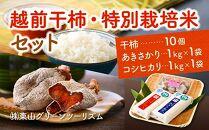 越前干柿・特別栽培米セット