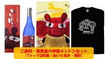 三島村・硫黄島の神様メンドンセット(Tシャツ2枚組・ぬいぐるみ・焼酎)