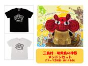 三島村・硫黄島の神様メンドンセット(Tシャツ2枚組・ぬいぐるみ)