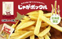 北海道限定カルビーじゃがポックル(10袋入り 4箱)