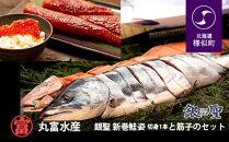【丸富水産】銀聖新巻鮭姿切身1本と筋子のセット