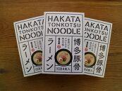 博多豚骨ラーメン4食入り(3個セット)