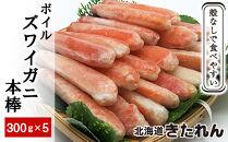 殻なしで食べやすい♪ボイルズワイガニ本棒300g×5<北海道きたれん>