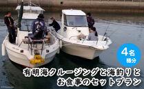 有明海クルージングと海釣りとお食事のセットプラン(4名様分)