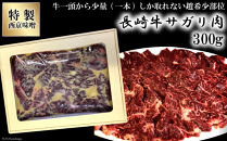長崎牛サガリ肉300g 西京噌漬け 屋台道場 特製西京味噌