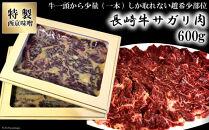長崎牛サガリ肉600g 西京噌漬け 屋台道場 特製西京味噌