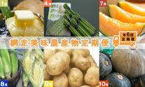 【定期便6回】網走美味農産物定期便「年6回お届け」(網走加工)
