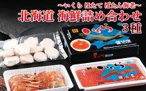 北海道海鮮詰め合わせ3種~いくら・ほたて・ぼたん海老~<ワイエスフーズ>